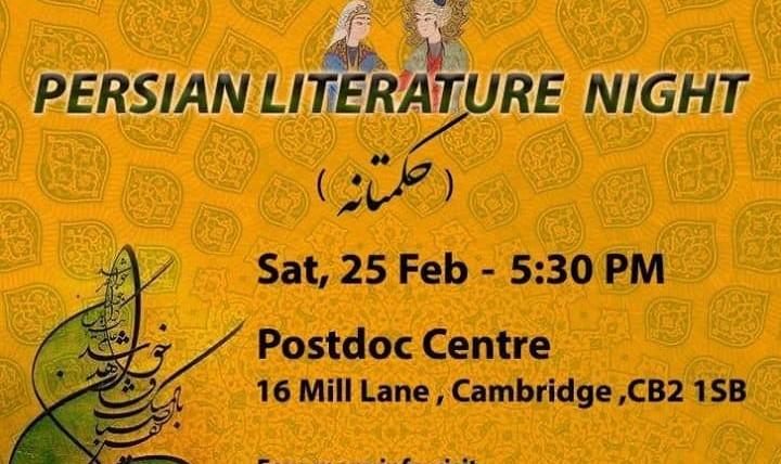 شب شعر و فرهنگ پارسی: هکمتانه