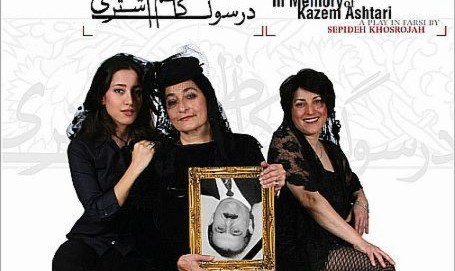 Comedy Play In Memory of Kazem Ashtari