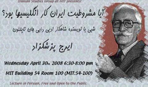 A Lecture by Iraj Pezeshkzad : Was Mashroute A British Plot?