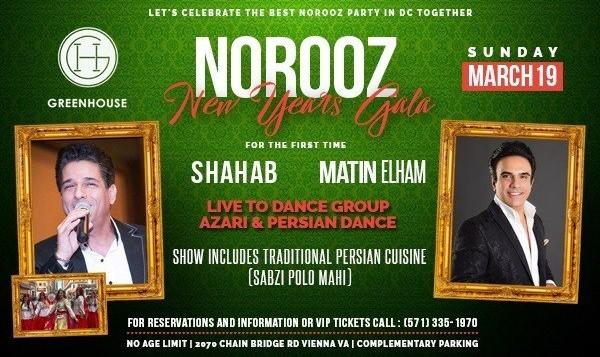 برای اولین بار بعد از سالها: شهاب و متین در شب زیبای کنسرت نوروزی همراه پذیرایی شام ایرانی