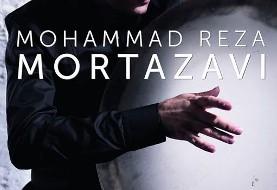 محمد رضا مرتضوی: تور تحول