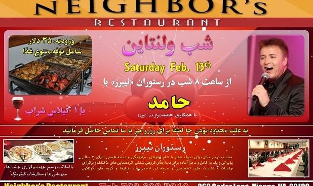 شب ولنتاین (عشاق): موسیقی زیبای حامد همراه بوفه کامل غذای ایرانی
