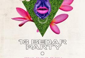Canceled? ۱۳ Bedar Party