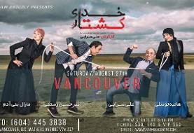 تئاتر خدای کشتار در ونکوور