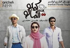 Anaheim Hills screening of ۵۰ Kilos of Cherries, Best Selling Iranian Comedy
