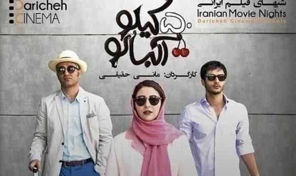 Anaheim Hills screening of 50 Kilos of Cherries, Best Selling Iranian Comedy