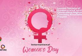 جشن روز جهانی زن