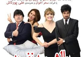 Threesome Pillow: Balesh ۳ Nafareh, Persian Comedy Play with Farzan Deljou, Ailin Vigen