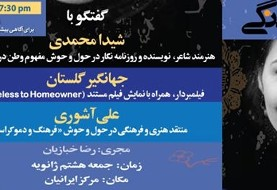 جونگ فرهنگی با شیدا محمدی، جهانگیر گلستان و علی اشوری
