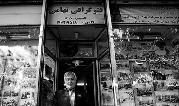 داریوش تهامی، عکاس و کلکسیونر عکسهای قدیمی تهران درگذشت/  با مرگ وی، این مغازه هم تعطیل خواهد شد