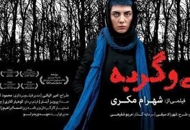 Iranian Movie Screening: Shahram Mokri's