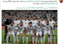 حمایت از تیم ملی ایران در توییتر فارسی باشگاه رم که پس از سانسور لوگوی این باشگاه در تلویزیون ایران ایجاد شد