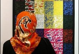 Asma-ul-Husna poster show