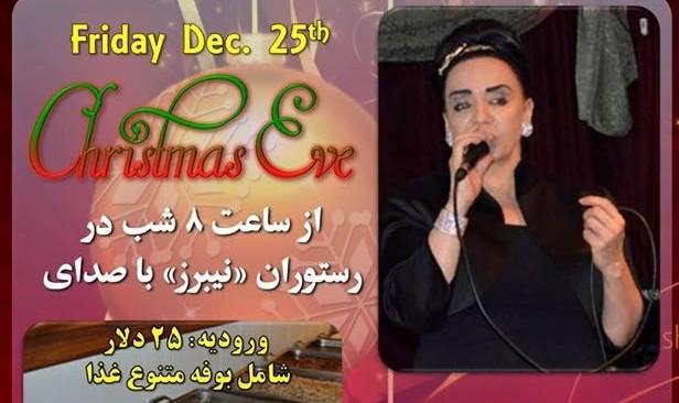 جشن کریسمس ایرانیان با صدای سهیلا، و بوفه کامل غذای ایرانی