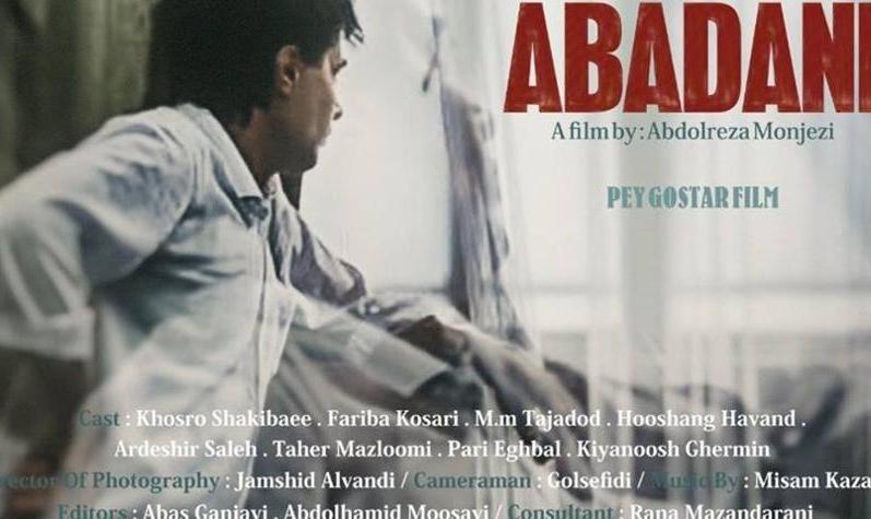 Abdolreza Monjezi: The Shop Window & Abadani