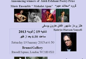 Bonyad Jaleh Esfahani Annual Event - Poetry, Comedy, Dance and Music
