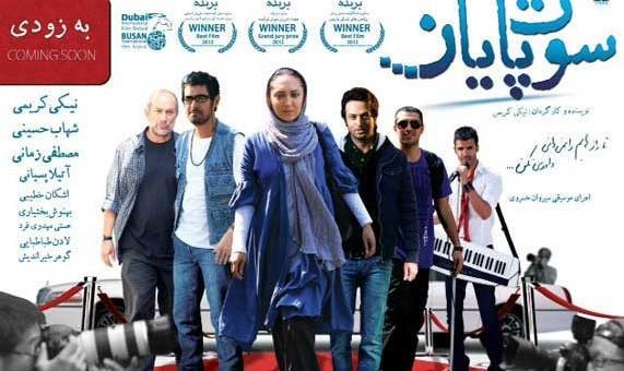 نمایش فیلم سوت پایان با حضور نیکی کریمی در جشنواره رایگان فیلم های ایرانی