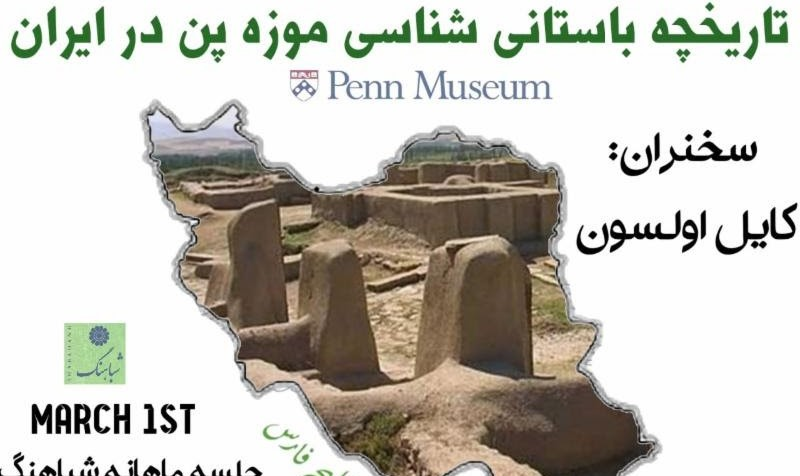 Shabahang Meeting and Reception, Lecture by Kyle Olson on The Penn Museum in Iran: Archaeological History