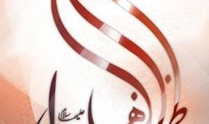 Birth of Hazrate Fatemeh Zahrah