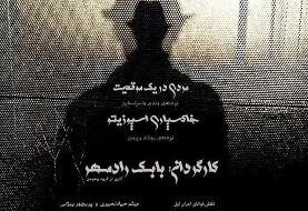 نمایشنامه خوانی پارسی