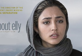 About Elly screening at Vancouver International Film Festival