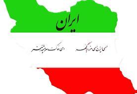 سرود «ای ایران» هم تحریف شد! اعتراض خانه موسیقی و دختر روحالله خالقی به جعل با واژه های مذهبی