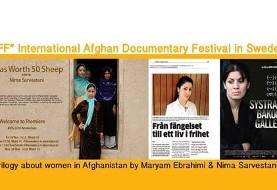 ۴th International Documentary Film Festival Afghan