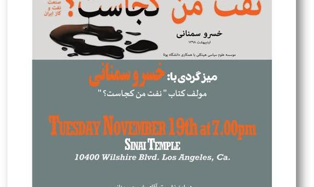 Book Presentation: Where is my Oil? by Khosrow Semnani