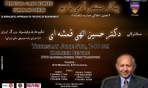 Dr. Elahi Ghomshei's Lecture