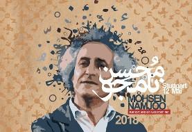 Mohsen Namjoo Live in Stuttgart