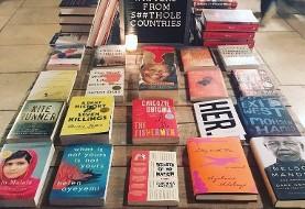 واکنشی جالب یک کتابفروشی در نیویورک به توهین تازه ترامپ به مهاجران (+عکس)
