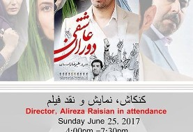 Dooran Asheghi Movie Criticism -