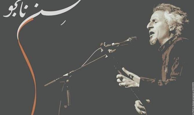 کنسرت محسن نامجو در رالی