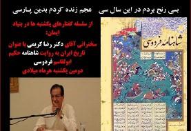 تاریخ ایران به روایت شاهنامه با دکتر رضا کریمی