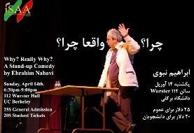 Ebrahim Nabavi: Why? Really Why? Stand Up Comedy