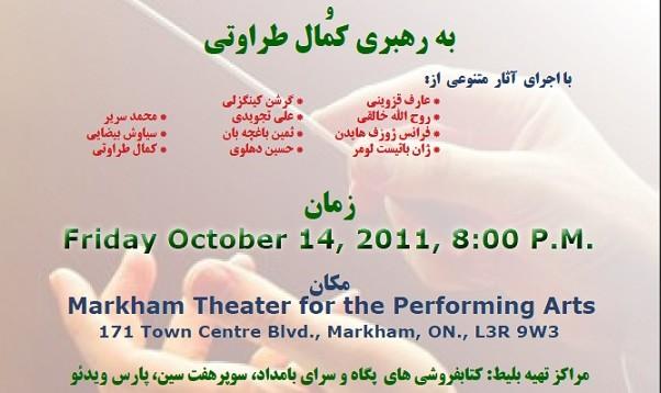 کنسرت گروه کر ملی ایران به رهبری کمال طراوتی در تورنتو