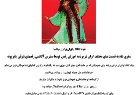 Persian Dance Performance