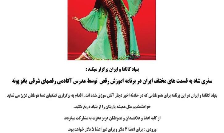 آموزش رقصهاى محلى ايران