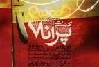 کنسرت گروه پرانا۷ در تهران