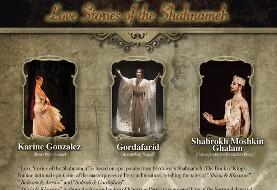 داستانهای عاشقانه فردوسی: رقص و شعر حماسی با شاهرخ مشکین قلم، گردآفرید و کارن گونزالز