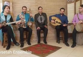 Sarvsetah Ensemble