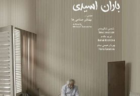 Vancouver Iranian Film Festival (VANIFF): ۳rd Day