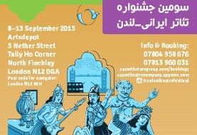 London Persian-English Theatre & Art Festival ۲۰۱۵