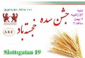 جشن سده انجمن ایرانیان اوربرو