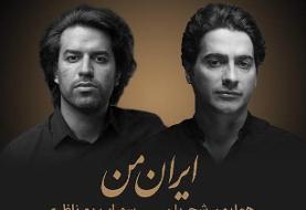 ایران من: کنسرت همایون شجریان و سهراب پورناظری در هیوستون