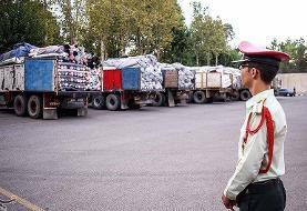 تصاویر کشف محموله بزرگ ۲۰ کامیون و تریلر قاچاق پارچه و پوشاک در تهران