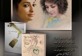 شعر خوانی و امضای کتاب