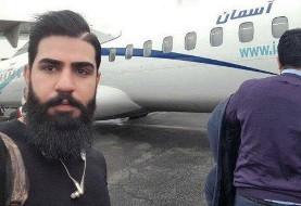 تصاویر آخرین سلفی مسافر پرواز تهران یاسوج و خدمه هواپیما پیش از سقوط