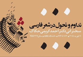 Ahmad Karimi-Hakkak: A Survey on Progression of Persian Poetry