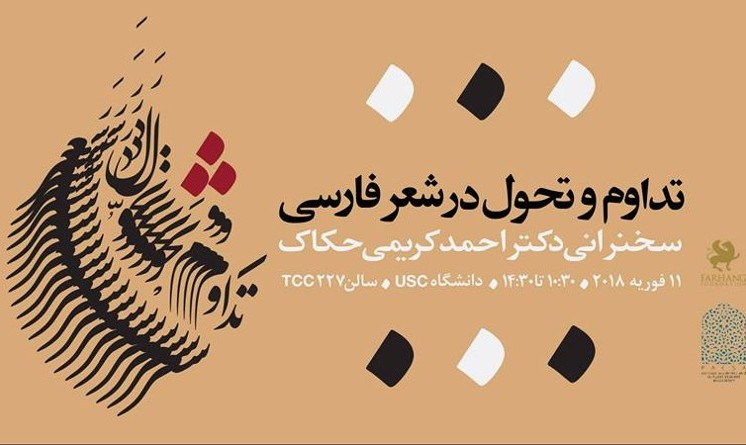 سخنرانی دکتر احمد کریمی: تداوم و تحول در شعر فارسى